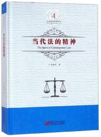 当代法的精神(吕世伦法学论丛;第四卷)