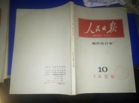 人民日报1989年10月份合订本