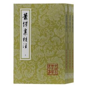 萧绎集校注(平)(全三册)(中国古典文学丛书)