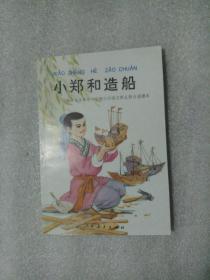 九年义务教育六年制小学自读课本:语文(第五册)小郑和造船