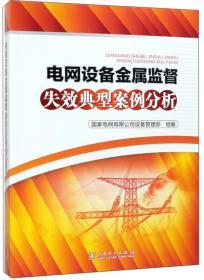 电网设备金属监督失效典型案例分析