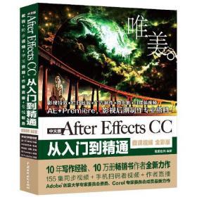 中文版After Effects CC从入门到精通 专著 微课视频 全彩版 唯美世界编著 zhong w