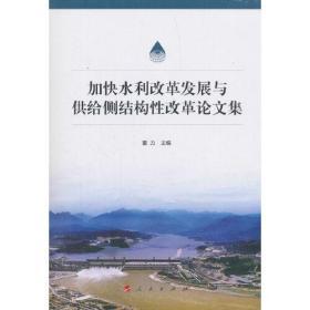 加快水利改革发展与供给侧结构性改革论文集