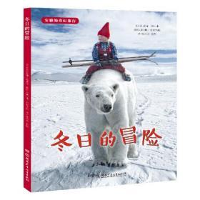 安雅的奇幻旅行:冬日的冒险/大自然的心愿