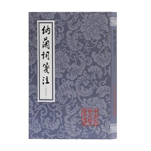 纳兰词笺注(修订本)(平装)