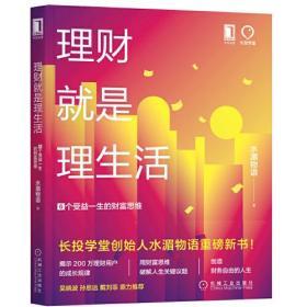 理财就是理生活:6个受益一生的财富思维 水湄物语新书(未拆封)