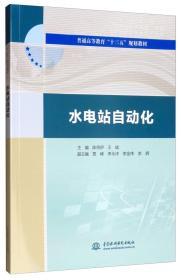 """水电站自动化/普通高等教育""""十三五""""规划教材"""