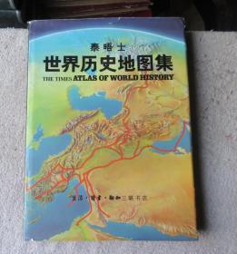 泰晤士世界历史地图集(8开精装 内附1张中华人民共和国地图)