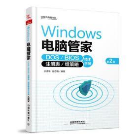 Windows 電腦管家:DOS/BIOS/注冊表/組策略技術手冊(第2版)