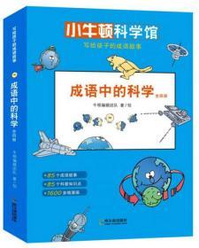 {全新正版现货}成语中的科学(全4册)9787548444558