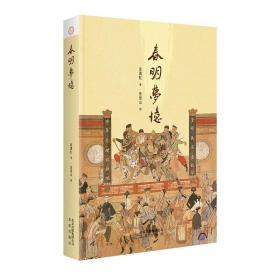 中国散文:春明梦忆