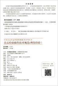 食品检验操作技术规范(理化检验)