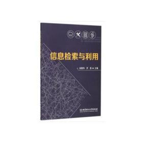 二手信息检索与利用庞慧萍北京理工大学出版社9787568240666