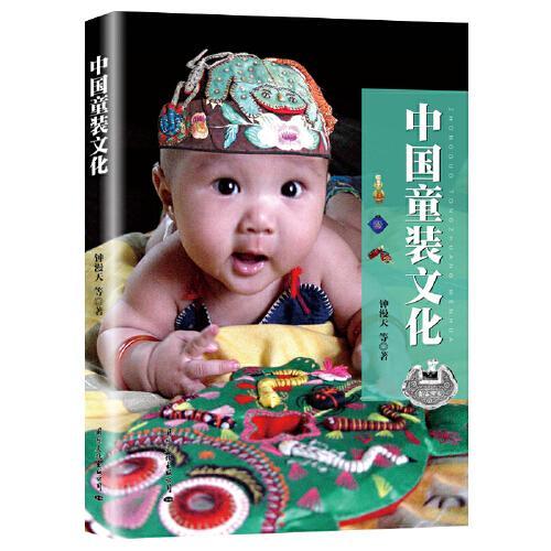 中国童装文化