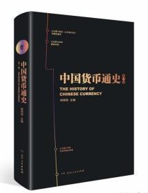 强烈推荐!《中国货币通史-第一卷》