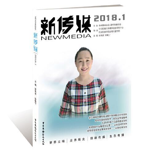 新传媒. 2018. 1