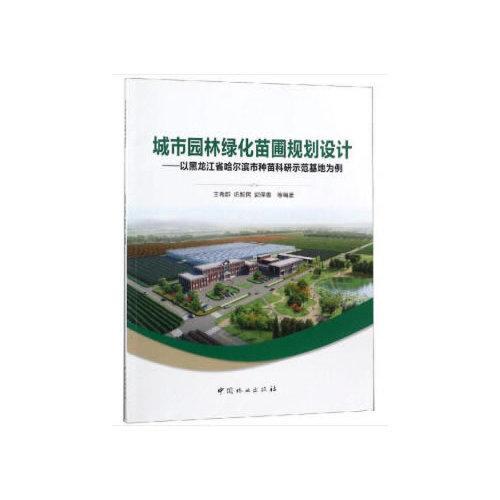 城市园林绿化苗圃规划设计