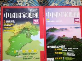 中国国家地理 河北专辑上下