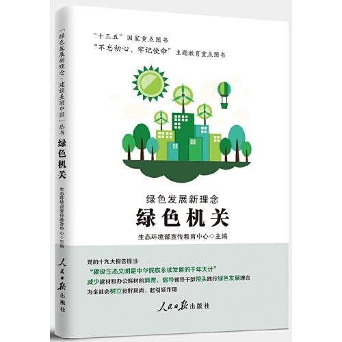 绿色发展新理念 · 绿色机关