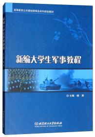 新编大学生军事教程/高等教育公共基础课精品系列规划教材