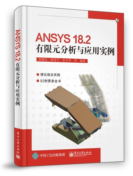 ANSYS 18.2有限元分析与应用实例