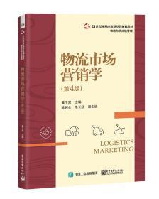物流与供营销学(第4版)