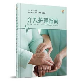 介入护理指南(凤凰医学)