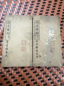 经传释词(上下册启渝公司校刊民国六年二月出版)