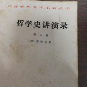哲学史讲演录第二卷