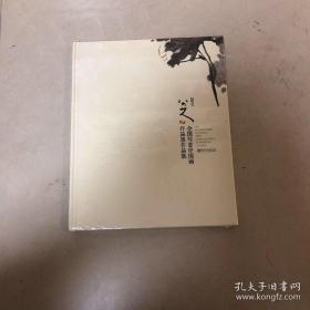 2017八大山人全国写意中国画作品展作品集