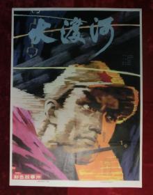 1开电影海报:大渡河(1980年上映)