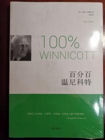 百分百温尼科特【全新塑封】