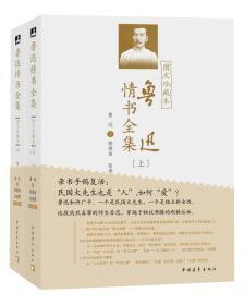 鲁迅情书全集(图文珍藏本)(上下)
