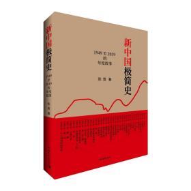 特价~ 新中国极简史:1949至2019的年度故事 9787515357997