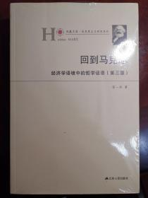 回到马克思:经济学语境中的哲学话语(第三版)【全新塑封厚册】