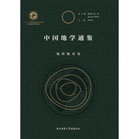 中国地学通鉴:地理教育卷
