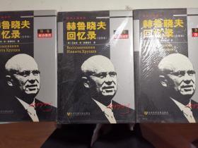 赫鲁晓夫回忆录【全译本   精装全三卷】