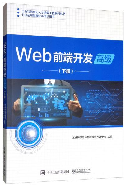 Web前端开发(高级下册)