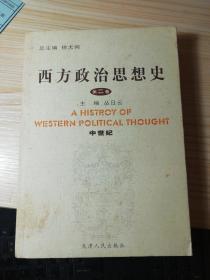 西方政治思想史<第2卷>(中世纪)