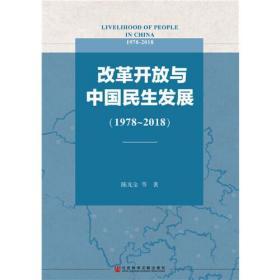 改革开放与中国民生发展(1978-2018)