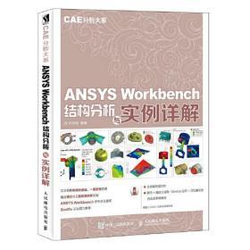 ANSYS Workbench结构分析与实例详解