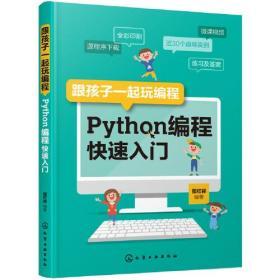 跟孩子一起玩编程 Python编程快速入门