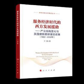 服�战����r莞��代的西方�l展援助:�aKing�I�Y���化�c英���U除捆�援助政策(1992-2002年)(���H�l展合 好作研究���)