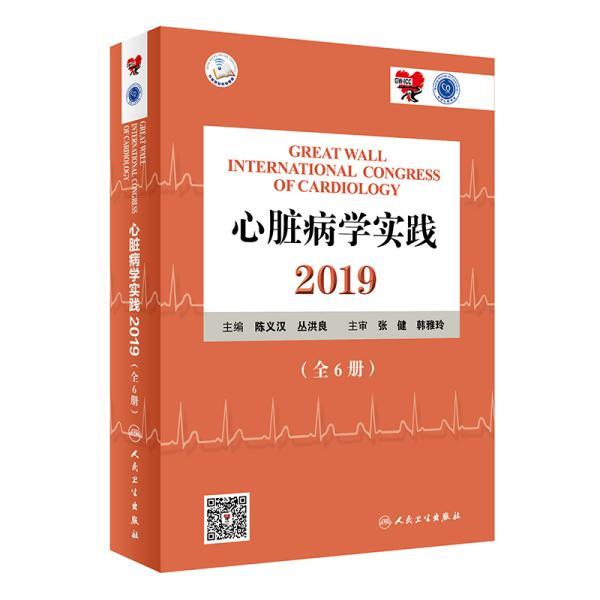 @ 心脏病学实践2019(全6册)