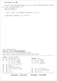 财务EXCEL:财会人员职场高效技能提升/财会人员实务操作丛书