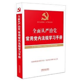 全面从严治党常用党内法规学习手册9787509396452中国法制..