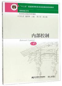 二手内部控制第四4版第四版 方红星/池国华 东北财经