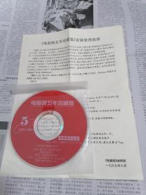 电脑报五年珍藏版 1992-1996年 1碟装