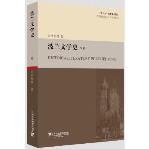 波兰文学史:下卷:Ⅱ