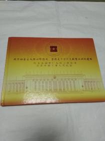 哈尔滨锅炉厂有限责任公司荣获中国工业大奖纪念 邮册(邮票完整,总面值42.2元)